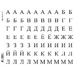 Tähekomplekt liikuvale aabitsale, vene keel- must/valge